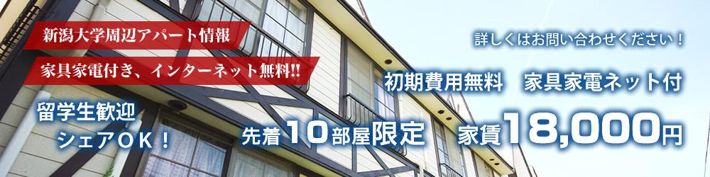 新潟大学周辺のアパート情報なら、LOCARE株式会社